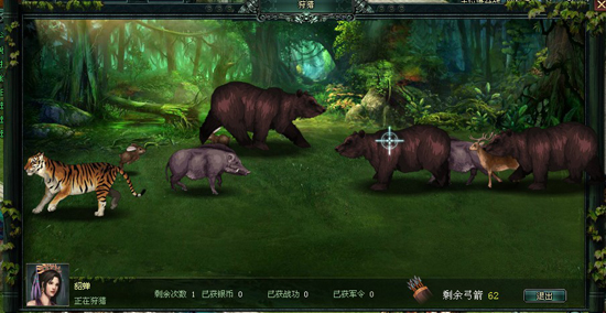 狩猎系统.jpg