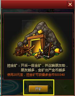 BOSS金矿