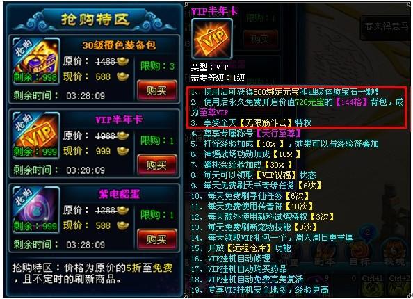 天行剑网页游戏