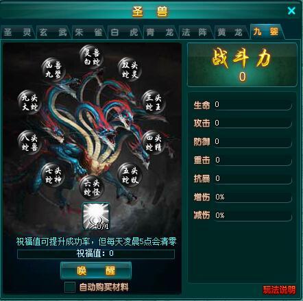 灵兽白蛇→双头蛇灵→三头蛇王→四头蛇精→五头蛇妖→六头蛇怪→七头